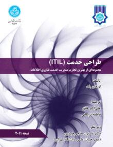 3078 1139978 964 03 6691 2 220x286 - طراحی خدمت (lTlL), فائق, دانشگاه تهران