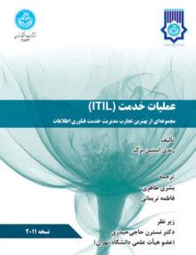 3078 1141978 964 03 6690 5 220x286 - عملیات خدمت (lTlL), حاجی حیدری, دانشگاه تهران