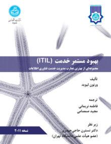 بهبود مستمر خدمت l T l L,  فاطمه نریمانی, دانشگاه تهران