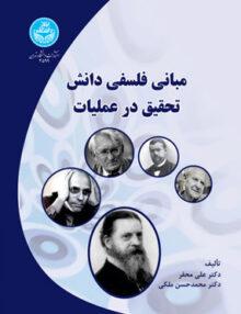 3078 1174978 964 03 6741 4 220x286 - مبانی فلسفی دانش تحقیق در عملیات, محقر, دانشگاه تهران