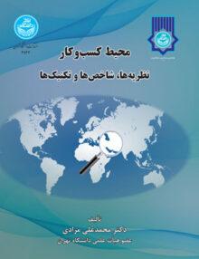 محیط کسب و کار نظریهها،شاخصها و تکنیکها, دکتر محمد علی مرادی, دانشگاه تهران