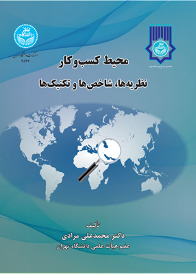 3078 1182978 964 03 6640 0 - محیط کسب و کار نظریهها،شاخصها و تکنیکها, دکتر محمد علی مرادی, دانشگاه تهران