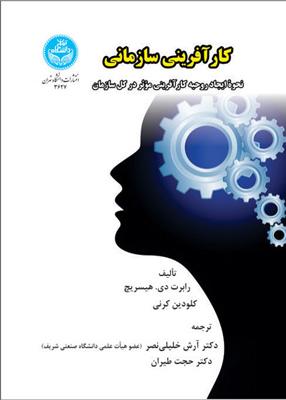 3078 1197978 964 03 6789 6 - کارآفرینی سازمانی نحوه ایجاد روحیه کارآفرینی موثر در کل سازمان, آرش خلیلی نصر, دانشگاه تهران