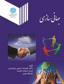 3078 1372978 964 03 6002 6 220x286 - جهانی سازی ,علیرضا رحیمی بروجردی ,دانشگاه تهران