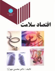 3078 1676978 964 03 5774 3 220x286 - اقتصاد سلامت ,محسن مهرآرا ,دانشگاه تهران