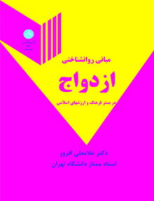 3078 1833978 964 03 4466 8 220x286 - مبانی روانشناختی ازدواج در بستر فرهنگ و ارزشهای اسلامی, غلامعلی افروز, دانشگاه تهران