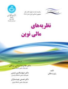 3078 1866978 964 03 6784 1 220x286 - نظریه های مالی نوین, اسلامی بیدگلی, دانشگاه تهران