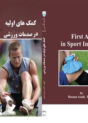 کمکهای اولیه درصدمات ورزشی, حسن اسدی, دانشگاه تهران