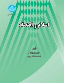 3078 2556978 964 03 6800 8 220x286 - اسلام و اقتصاد ,دکتر حسن سبحانی ,دانشگاه تهران