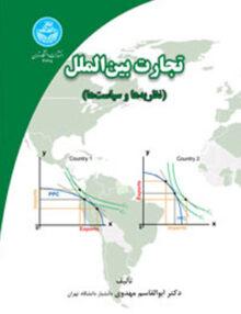 3078 435978 964 03 6787 2 220x286 - تجارت بینالملل (نظریهها و سیاستها) ,دکتر ابوالقاسم مهدوی ,دانشگاه تهران