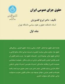 3078 501978 964 03 5365 3 220x286 - حقوق جزای عمومی ایران جلد 1, گلدوزیان, دانشگاه تهران