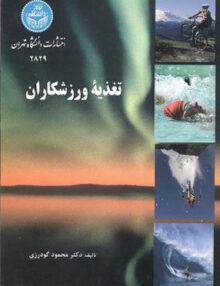 تغذیه ورزشکاران, محمود گودرزی, دانشگاه تهران