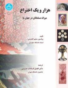 هزار و یک اختراع (میراث مسلمانان در جهان ما), حسینی, دانشگاه تهران