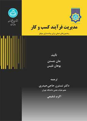 3078 948978 964 03 6558 8 - مدیریت فرایند کسب و کار ( رهنمون های عملی برای پیاده سازی موفق), نسترن حاجی حیدری, دانشگاه تهران