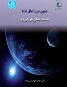 311462701633 220x286 - حقوق بین الملل فضا معاهده فضای ماورای جو, امین زاده, دانشگاه تهران
