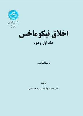 اخلاق نیکوماخس, پورحسینی, دانشگاه تهران