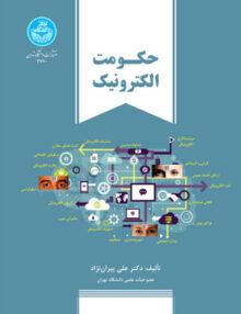 331482217311 220x286 - حکومت الکترونیک, علی پیران نژاد, دانشگاه تهران