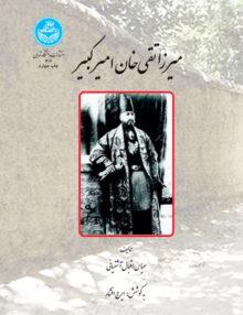 میرزا تقی خان امیرکبیر, اقبال آشتیانی, دانشگاه تهران