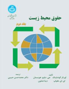 371463544443 220x286 - حقوق محیط زیست جلد 2, حبیبی, دانشگاه تهران
