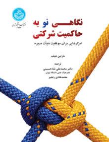 371463981365 220x286 - نگاهی نو به حاکمیت شرکتی, شاه حسینی, دانشگاه تهران
