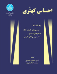 371471934907 220x286 - احساس کهتری, دکتر محمود منصور, دانشگاه تهران