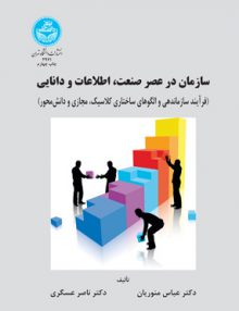 381482218884 220x286 - سازمان در عصر صنعت، اطلاعات و دانایی, منوریان, دانشگاه تهران