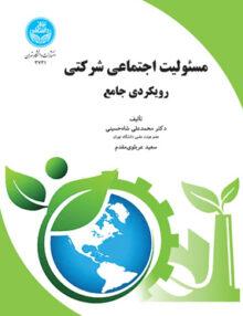 391466404562 220x286 - مسئولیت اجتماعی شرکتی (رویکردی جامع), شاه حسینی, دانشگاه تهران
