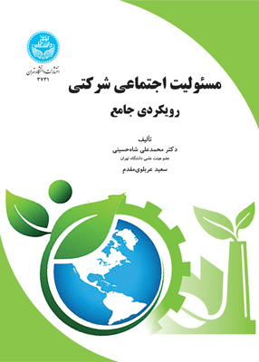 مسئولیت اجتماعی شرکتی (رویکردی جامع), شاه حسینی, دانشگاه تهران