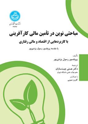 391470628372 - مباحثی نوین در تأمین مالی کارآفرینی, دکتر هستی چیت سازان, دانشگاه تهران