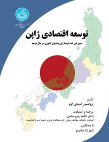 41451800258 220x286 - توسعه اقتصادی ژاپن ,دکتر ناهید پوررستمی ,دانشگاه تهران