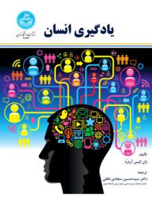 471457507948 220x286 - یادگیری انسان, دکتر سید حسین سجادی بافقی, دانشگاه تهران
