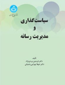 481436767775 220x286 - سیاست گذاری و مدیریت رسانه, وردی نژاد, دانشگاه تهران