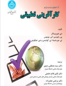 کارآفرینی تطبیقی, دکتر سید مصطفی رضوی, دانشگاه تهران