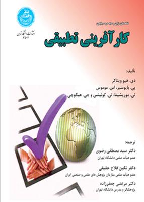 491463370250 - کارآفرینی تطبیقی, دکتر سید مصطفی رضوی, دانشگاه تهران