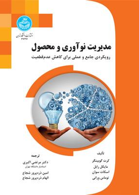 491463980872 - مدیریت نوآوری و محصول, دکتر مرتضی اکبری, دانشگاه تهران