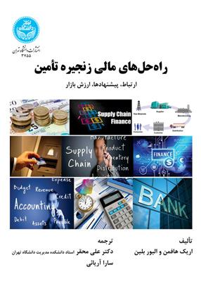 491478080479 - راه حل های مالی زنجیره تأمین, علی محقر, دانشگاه تهران