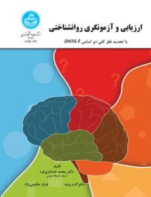 491482217646 220x286 - ارزیابی و آزمونگری روانشناختی, محمد خدایاریفرد, دانشگاه تهران