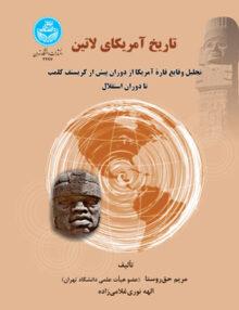 تاریخ آمریکای لاتین, حق روستا, دانشگاه تهران