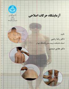 آزمایشگاه حرکات اصلاحی, دکتر رضا رجبی, دانشگاه تهران