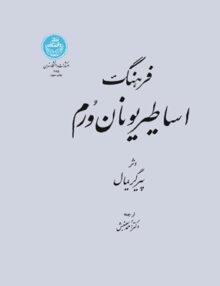 فرهنگ اساطیر یونان و روم, بهمنش, دانشگاه تهران