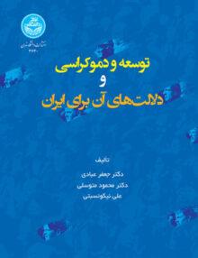 531471932904 220x286 - توسعه و دموکراسی و دلالتهای آن برای ایران ,دکتر جعفر عبادی ,دانشگاه تهران