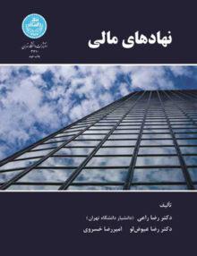 541463379795 220x286 - نهادهای مالی, راعی, دانشگاه تهران