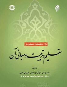 آرای دانشمندان مسلمان در تعلیم و تربیت و مبانی آن جلد دوم, سمت 427