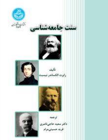 سنت جامعهشناسی, دکتر سعید حاجی ناصری, دانشگاه تهران