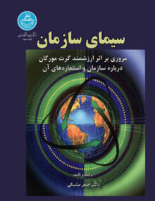 591463370136 220x286 - سیمای سازمان, مشبکی, دانشگاه تهران