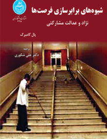 شیوه های برابر سازی فرصت ها (نژاد و عدالت مشارکتی), دکتر علی شکوری, دانشگاه تهران