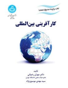 کارآفرینی بین المللی, مهران رضوانی, دانشگاه تهران
