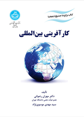 651462083118 - کارآفرینی بین المللی, مهران رضوانی, دانشگاه تهران