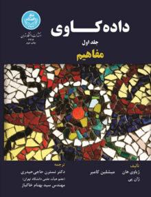 651463369728 220x286 - داده کاوی, مفاهیم جلد اول, حاجی حیدری, دانشگاه تهران