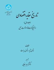 661478081849 220x286 - تاریخ عقاید اقتصادی دوره دو جلدی ,کریم سنجابی ,دانشگاه تهران